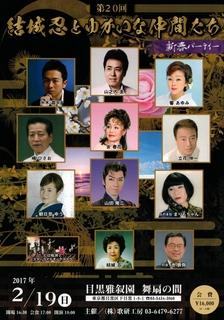 170219_20_yuki_yukaina.jpg